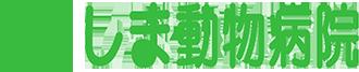 https://www.shima-ah.jp/wp-content/uploads/2020/10/header_contact.pngしま動物病院