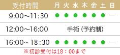 診療時間:9:00~12:00/12:00~16:00(手術・予約制)/16:00~19:00